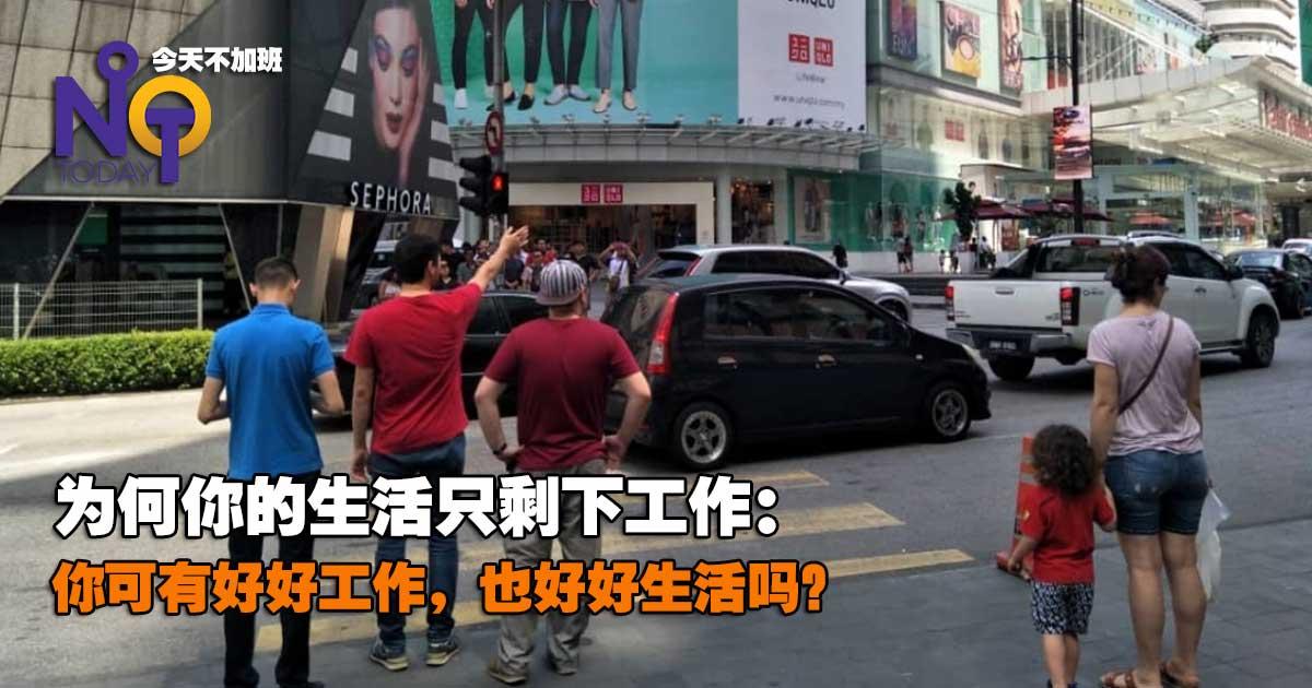 不加班了好吗?吉隆坡是个没有WORK-LIFE-BALANCE-的城市:名列过劳城市NO4-88