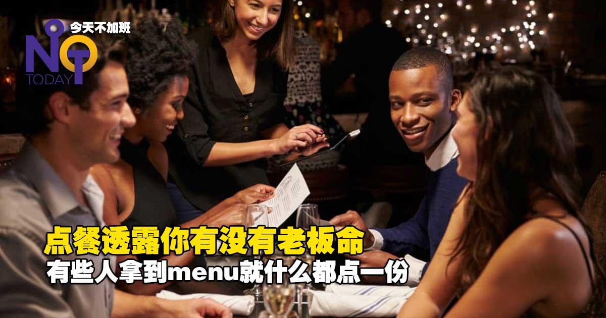 创业你适合吗?拿起menu点餐时:你都不管别人,自己点自己的?2