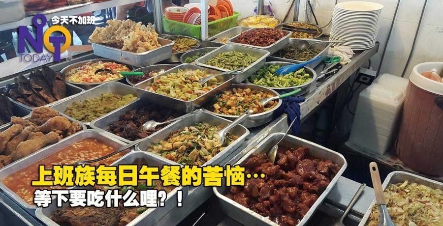 马来西亚上班族午餐都爱吃什么?原来杂饭是真爱99