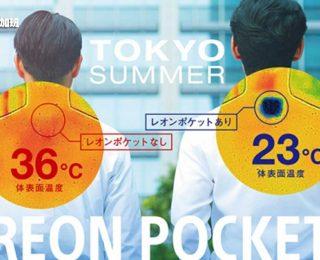 2575-reon-pocket-fi