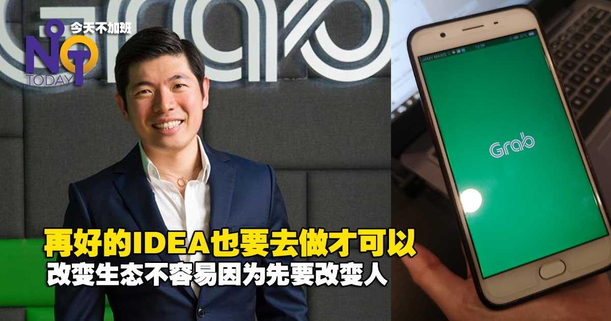 2644-大马天上有Tony地上有Anthony-:一位成功收购东南亚Uber的80后亿万富翁!fi