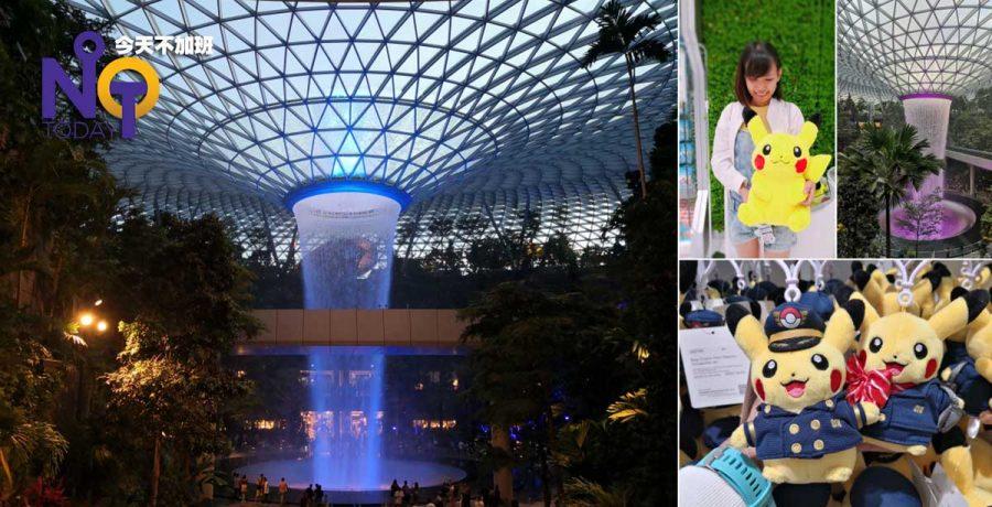 4956-周末不加班:2天1夜快闪新加坡星耀樟宜机场Jewel篇fff