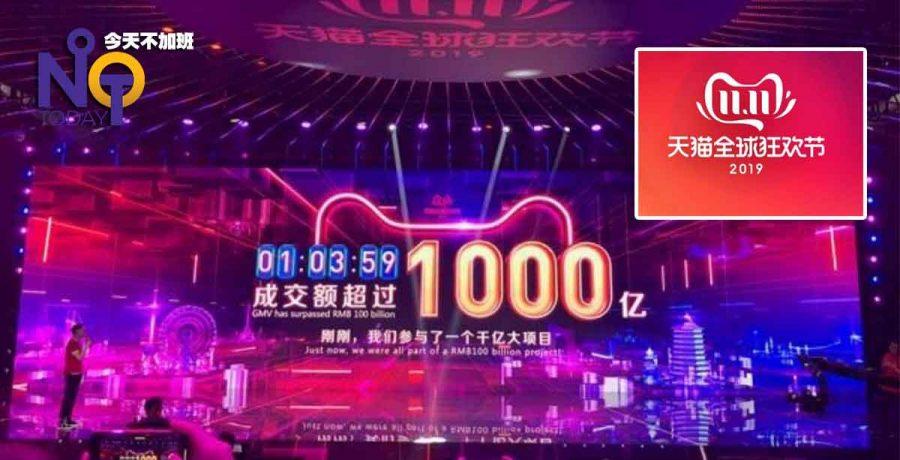 5292--天猫全球狂欢节双十一2019-3