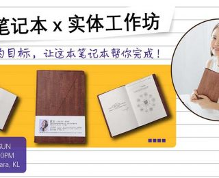 5339-斜杠笔记本x实体工作坊吉隆坡站FI