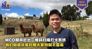 从学霸到成为软件开发家Xun黄联巡-MCO转型故事-7088-finew