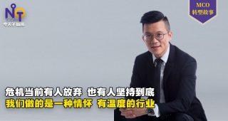大学毕业后第一份事业做到现在:保险企业家颜健德-7153-FI2