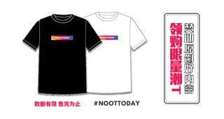 领购Tshirt NOOTToday 22