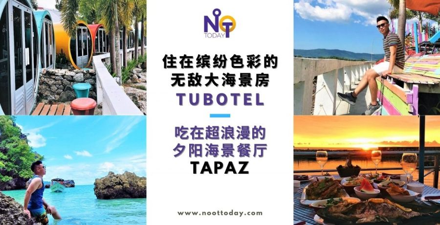 TUBOTEL-7377 langkawi 旅行周末不加班FI (4)
