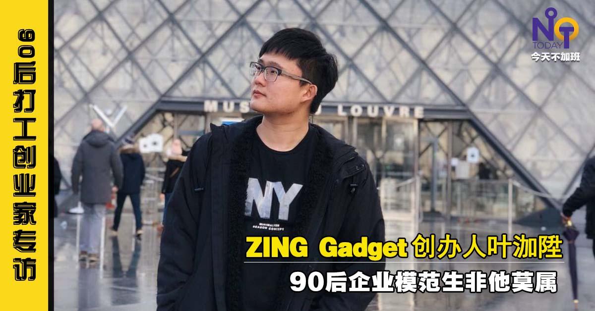 7428-当年曾小摊卖手机:今是大马中文科技网媒翘楚_90后打工创业家-zing gadget fi22