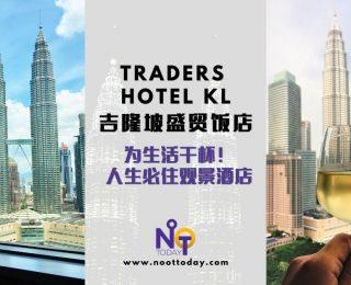 7640-吉隆坡迷人繁华尽收眼帘 人生必住观景酒店 TRADERS HOTEL KLfi