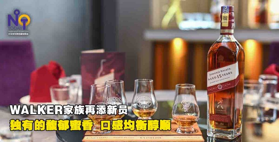 7713-大马至臻登场:15年熟成雪莉风味威士忌 JOHNNIE WALKER AGED 15 YEARS SHERRY FINISH42