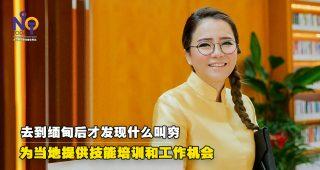 7962-一个在缅甸为人道援助致力的铁娘子:大马女企业家叶浍浍88