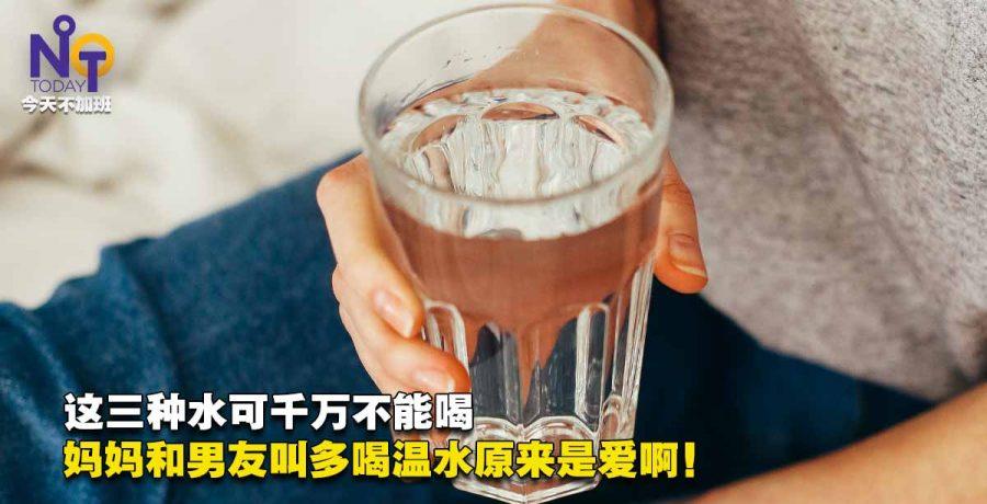 7992-为什么要养成喝温水习惯:喝温水和冷水竟然有这样大影响! fi2