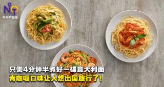7993-忙碌加班或者WFH不懂吃什么?来吃5min就能上桌的意大利面吧!22