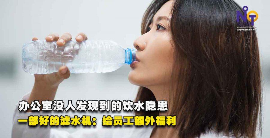 8094-为办公室选购滤水器的4大考量:员工身体健康和公司水质有关56