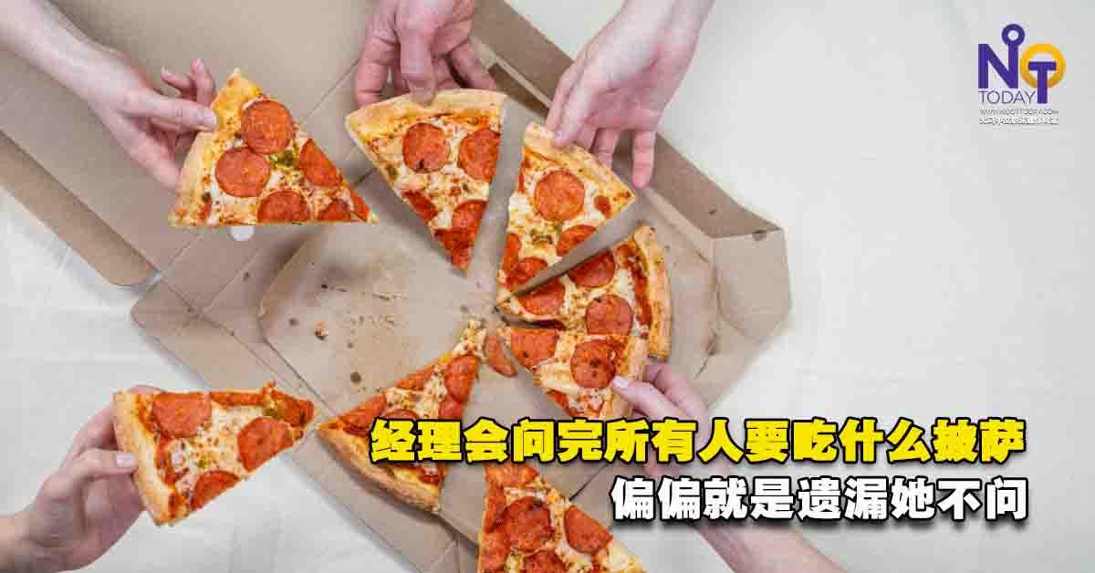 公司午餐订披萨bojio她,感觉被职场霸凌而怒告!成功获赔13万fi