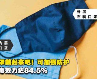 双重口罩戴起来!内医外布口罩佩戴法:可提高病毒防护效果,并不会影响氧气供应!8