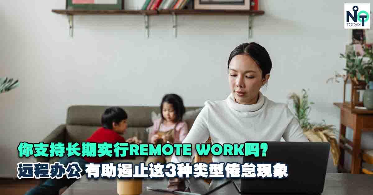研究显示:远程办公可提高员工生产力与解除职业倦怠危机fi