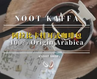 NOOT Kaffa 100% Origin Arabica 阿拉比卡豆挂耳式咖啡包fi