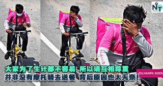 外卖小弟每天骑摩托来回45分钟,再骑脚车送餐!热烈当空已分不清是泪水或汗水fi