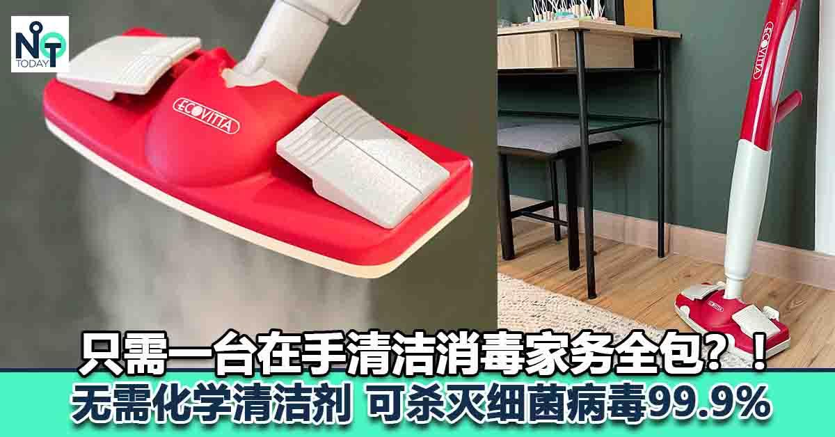 居家办公超需要的啦!Ecovitta推出无化学品消毒和洁净神器fi