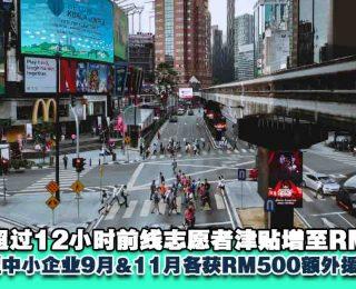 总值1500亿令吉人民与经济复苏援助配套PEMULIH:失业人士可获一次性RM500援助金fi2