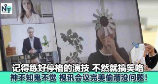 日本人就是狂!为中途翘班视讯会议竟然发明了这个神器,也太好笑了!fi