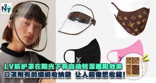 路易威登Louis Vuitton罩住你!戴很ATAS口罩和防护罩上班,走路会比较有风?fi