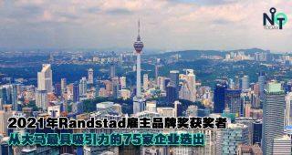 2021年马来西亚十大最令人向往去上班的公司2