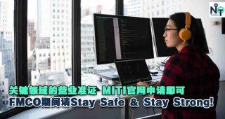 FMCO 6月1日至6月14日可营业和不可营业领域行业+MITI营业准证详情3