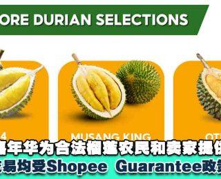 不怕货不对板!宅在家也可以通过Shopee Durian e-Fiesta买榴莲,还有折扣Voucher!fi