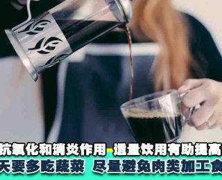 喝KOPI了喂!美国最新研究证实:每天一杯咖啡可降低染疫风险 5