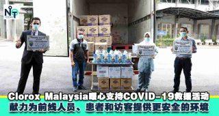 Clorox Malaysia暖心支持疫情救援活动:捐赠洁净消毒产品与设施予相关医院8