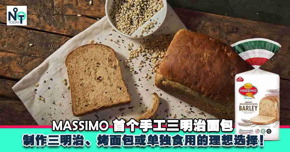 Massimo 推出限量版手工薏米杂粮面包! 结合健康益处与美味的三文治面包!2