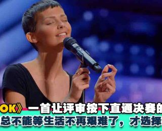 nightbirde America Got Talent It's OK 激励人心的故事 -职场fi