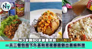 厨房必备的万用食材:上班再忙都能料理出富含纤维和蛋白质的茄汁焗豆fi