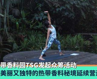 只需每月RM25即可拯救亚洲隐藏伊甸园- 槟城热带香料园TSG- fi-2
