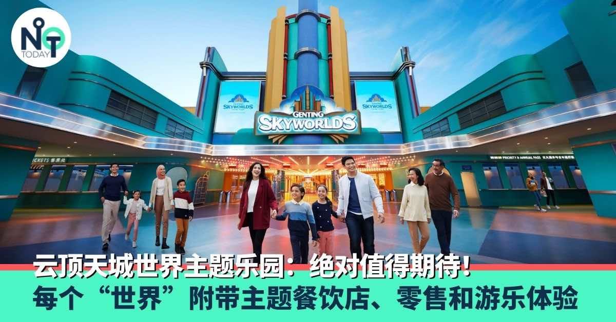"""好想上去玩啊!云顶SkyWorlds Theme Park的9个精彩""""世界""""大门细节揭幕 fi-2"""