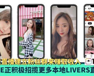 17LIVE进军大马及东南亚市场:欢迎更多大马人加入成为LIVERS直播主fi