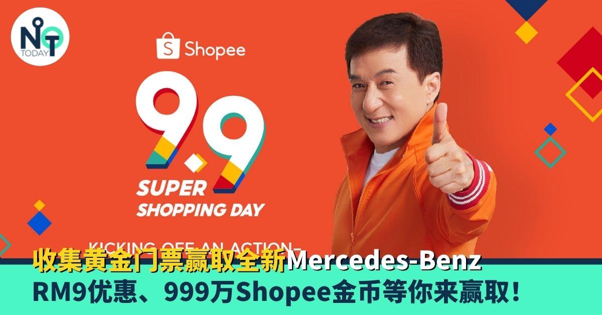 9.9超级购物节Shopee玩好大!请来成龙大哥陪大家抢金币玩游戏,疯狂购物!fi