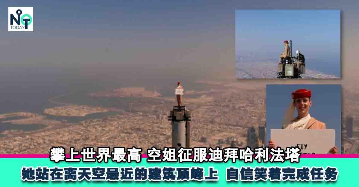 9044-没有一份工作是容易的:阿联酋空姐攀上828米世界最高建筑拍广告2