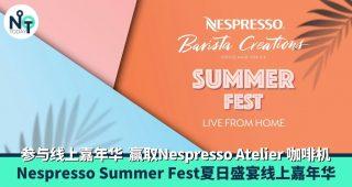 Nespresso Summer Fest夏日盛宴线上嘉年华