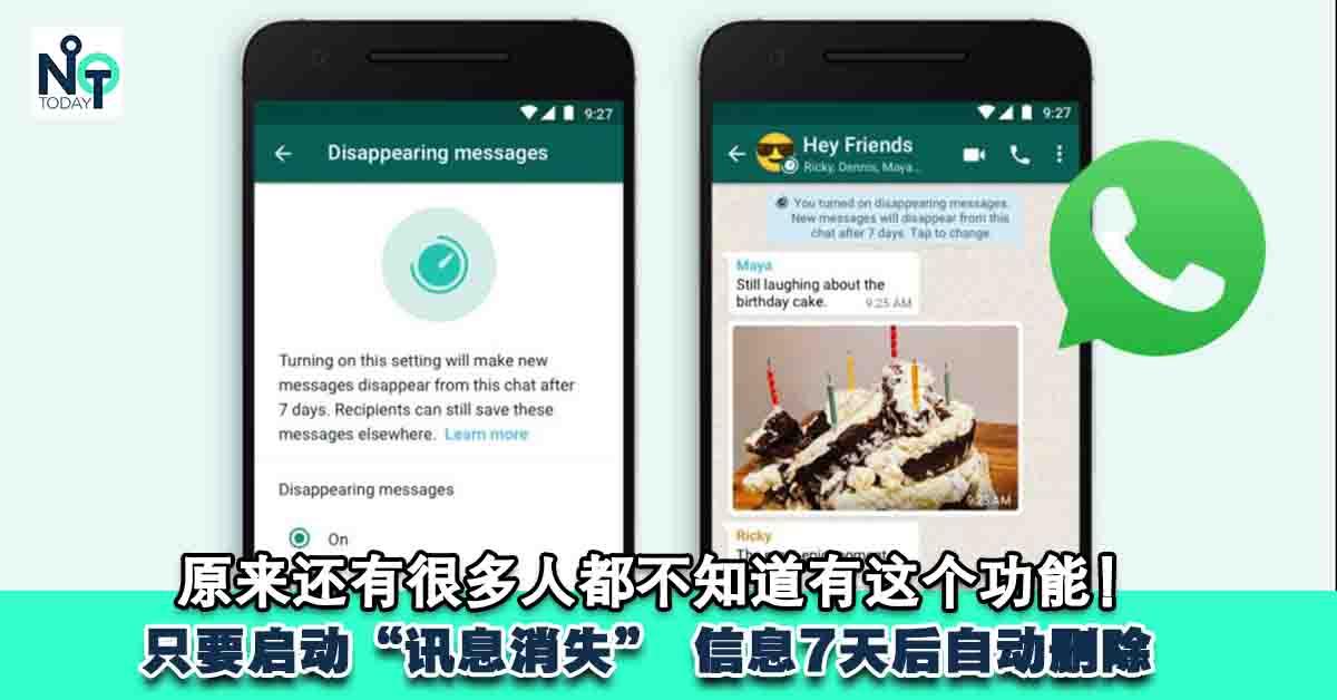 "WhatsApp新功能""Disappearing Messages"":7天自动帮你删除message和图片2"
