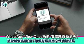 WhatsApp View Once新功能上线:照片和视频看一次后就自动消失!FI