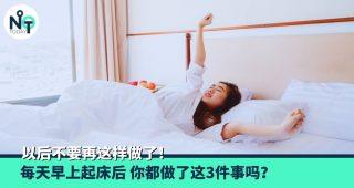 医生劝起床后别急着做这3件事:否则一整天都全毁了fi