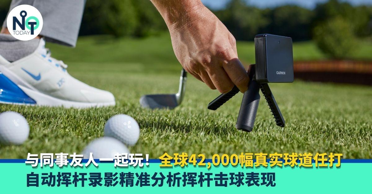 在家或办公室都能练球!Garmin推出Approach R10雷达高尔夫球训练仪fi