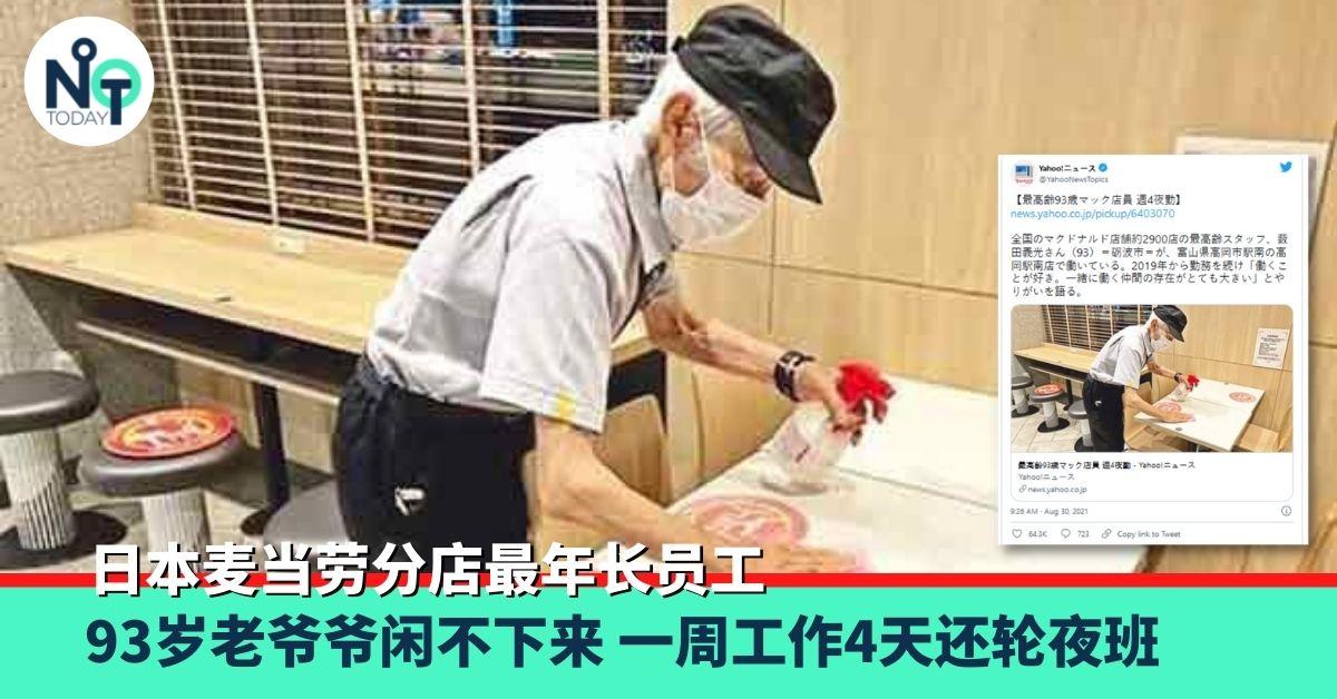 所谓热爱工作不就是这个模样吗?高领93岁的老爷爷在麦当劳打工超激励-2