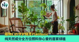 让居家植物更健康!Plantonic's4合1有机肥料与天然杀菌喷剂马来西亚正式面市fi