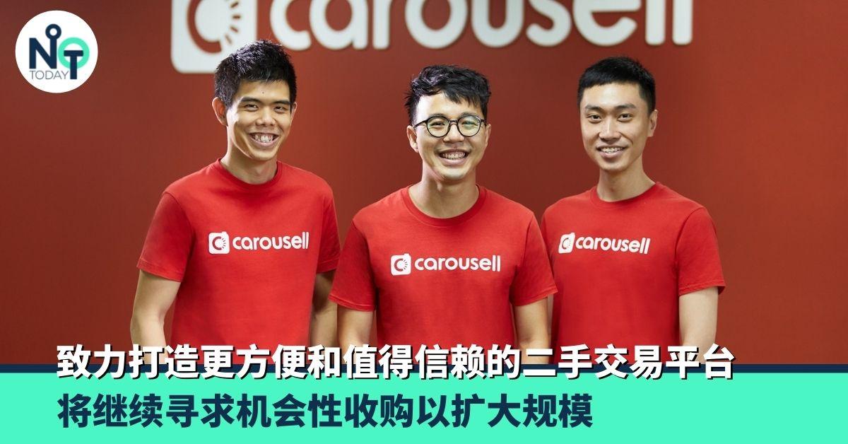Carousell Group成功从STIC Investments筹募1亿美元:以推动并加速集团扩展fi