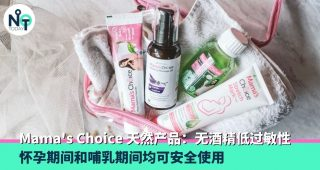 Mama's Choice 进军大马市场: 为妈妈和宝宝提供安全天然及获得清真认证的用品fi